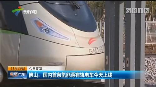 佛山:国内首条氢能源有轨电车今天上线