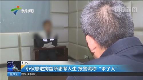 """江苏 小伙想进拘留所思考人生 报警谎称""""杀了人"""""""