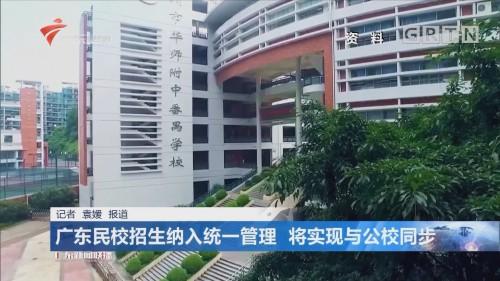 广东民校招生纳入统一管理 将实现与公校同步