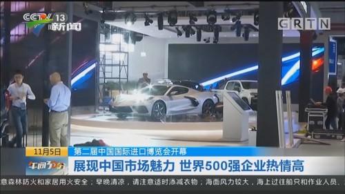 第二届中国国际进口博览会开幕:展现中国市场魅力 世界500强企业热情高