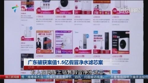广东破获案值1.5亿假冒净水滤芯案