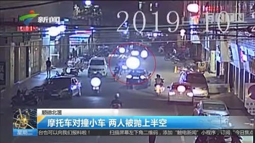 顺德北滘:摩托车对撞小车 两人被抛上半空