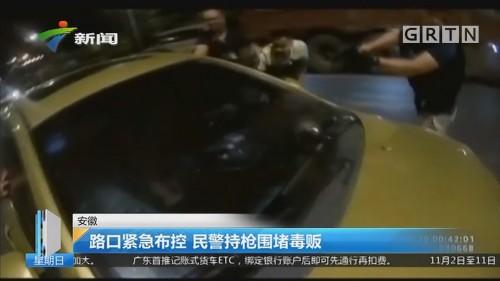 安徽:路口紧急布控 民警持枪围堵毒贩