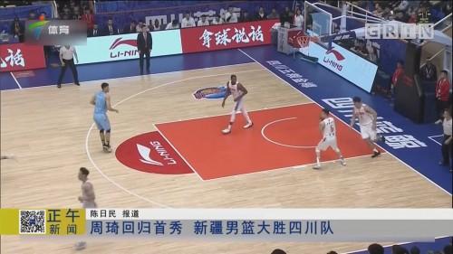 周琦回归首秀 新疆男篮大胜四川队