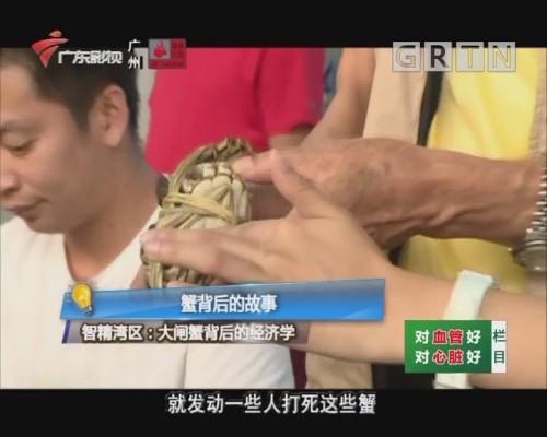 智精湾区:蟹背后的故事