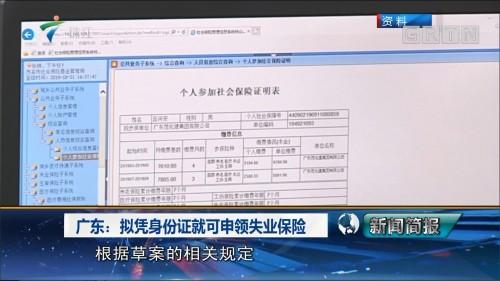 广东:拟凭身份证就可申领失业保险