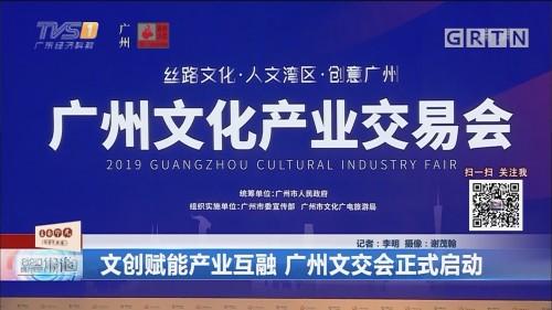 文创赋能产业互融 广州文交会正式启动