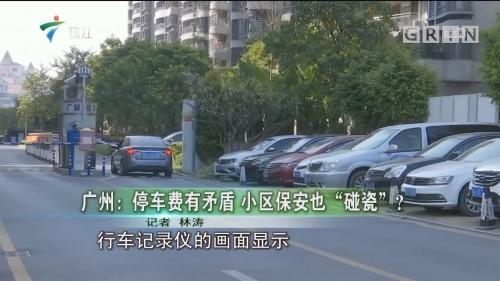 """广州:停车费有矛盾 小区保安也""""碰瓷""""?"""