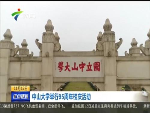 中山大学举行95周年校庆活动