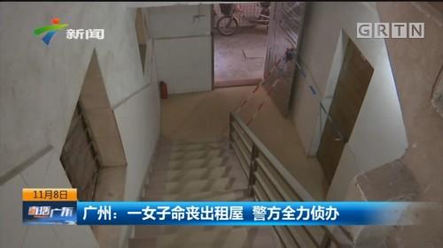 广州:一女子命丧出租屋 警方全力侦办