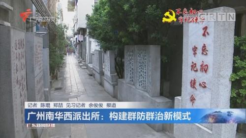 广州南华西派出所:构建群防群治新模式