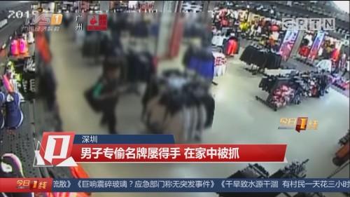 深圳:男子专偷名牌屡得手 在家中被抓