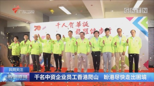 千名中资企业员工香港爬山 盼港尽快走出困境