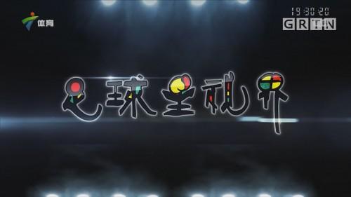 [HD][2019-11-11]足球星视界