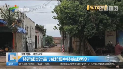 珠江调查:湛江徐闻 转运成本过高 3成垃圾中转站成摆设?