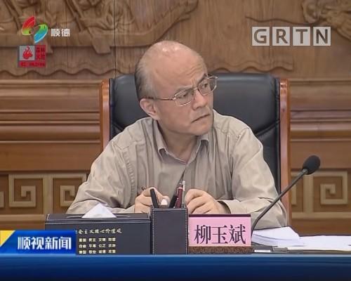 郭文海主持召开区委常委会扩大会议 交流主题教育调研成果