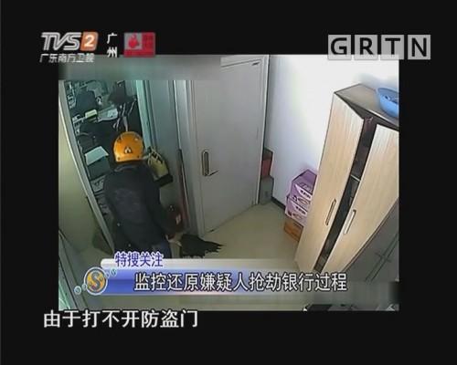 监控还原嫌疑人抢劫银行过程