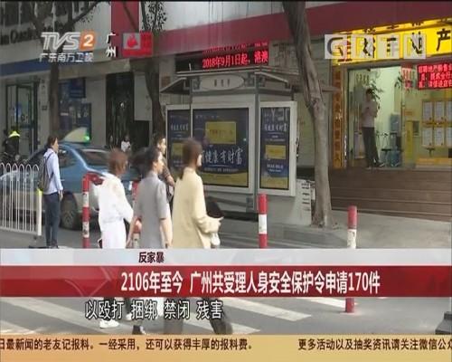 反家暴 2106年至今 广州共受理人身安全保护令申请170件