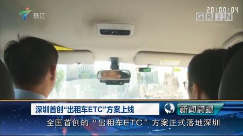 """深圳首创""""出租车ETC""""方案上线"""