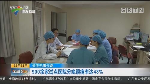 关注无痛分娩:900余家试点医院分娩镇痛率达48%