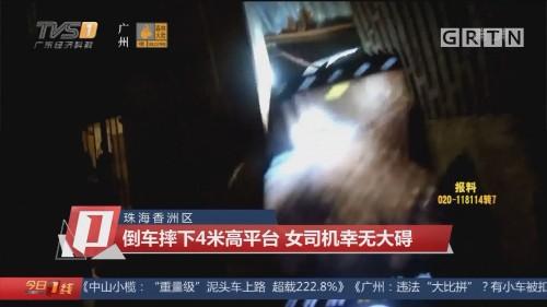珠海香洲区:倒车摔下4米高平台 女司机幸无大碍