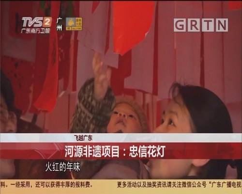 飞越广东 河源非遗项目:忠信花灯
