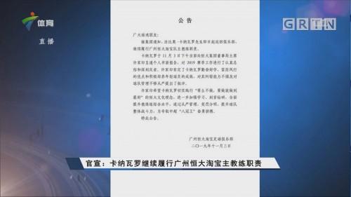 官宣:卡纳瓦罗继续履行广州恒大淘宝主教练职责