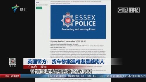 英国警方:货车惨案遇难者是越南人