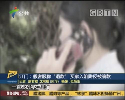 """(DV现场)江门:假客服称""""退款"""" 买家入陷阱反被骗款"""