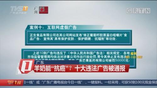 """广东:羊奶能""""抗癌""""? 十大违法广告被通报"""