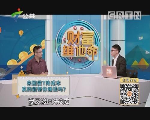 [2019-11-17]财富维他命:来回做T降成本 真的能帮你赚钱吗?