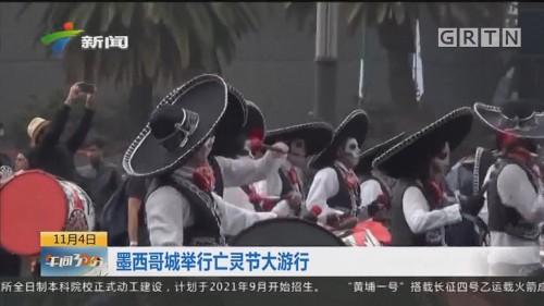 墨西哥城举行亡灵节大游行
