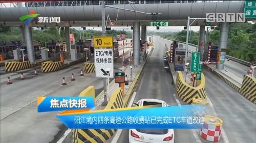 阳江境内四条高速公路收费站已完成ETC车道改造
