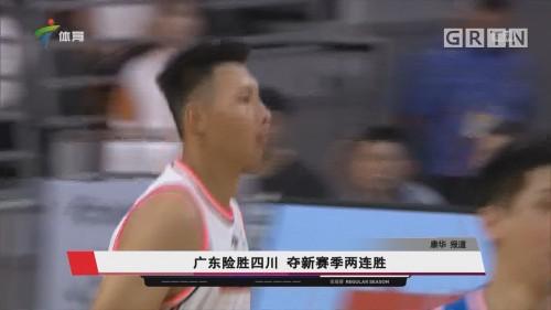 广东险胜四川 夺新赛季两连胜