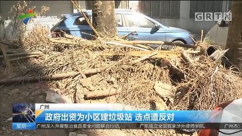 广州:政府出资为小区建垃圾站 选点遭反对