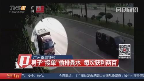 """广州番禺钟村:男子""""接单""""偷排粪水 每次获利两百"""