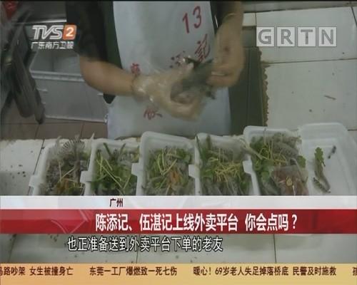 广州:陈添记、伍湛记上线外卖平台 你会点吗?