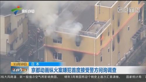 日本:京都动画纵火案嫌犯首度接受警方问询调查