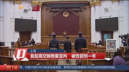 上海:首起高空抛物案宣判 被告获刑一年