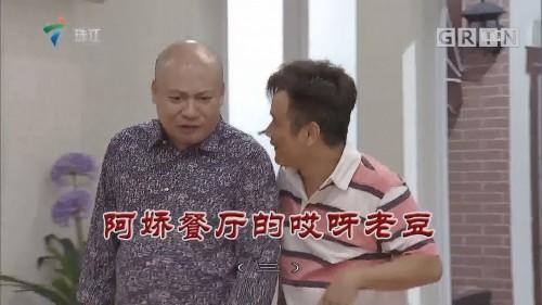[HD][2019-11-10]外来媳妇本地郎:阿娇餐厅的哎呀老豆(三)