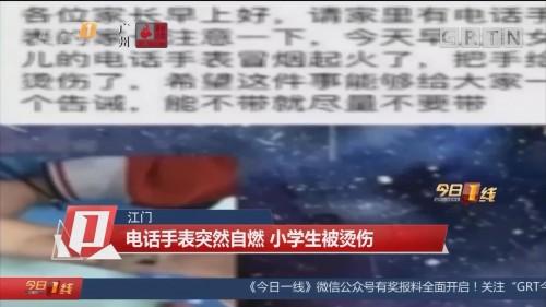 江门 电话手表突然自燃 小学生被烫伤