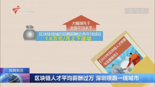 区块链人才平均薪酬过万 深圳领跑一线城市