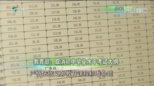 教育部:取消初中学业水平考试大纲
