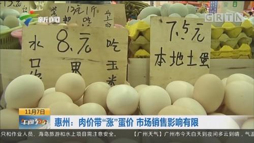 """惠州:肉价带""""涨""""蛋价 市场销售影响有限"""