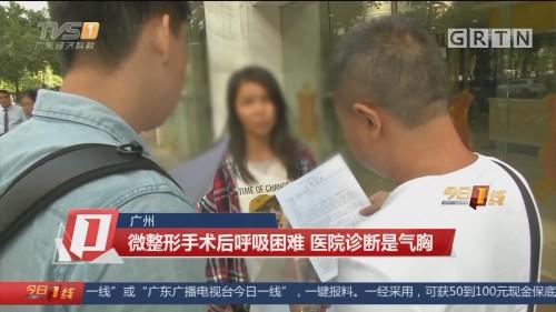 广州:微整形手术后呼吸困难 医院诊断是气胸