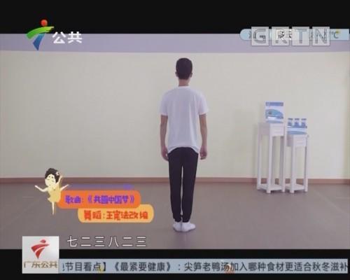 跟我一起跳:歌曲:《共圆中国梦》
