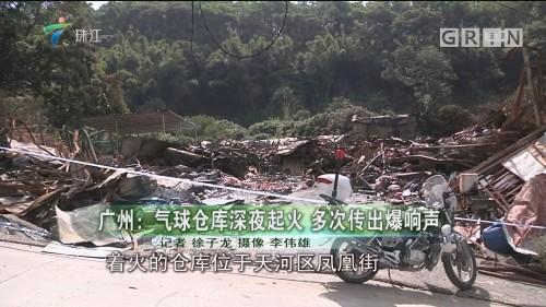 广州:气球仓库深夜起火 多次传出爆响声