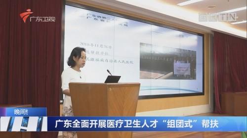 """广东全面开展医疗卫生人才""""组团式""""帮扶"""