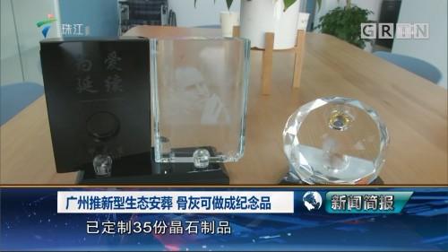 广州推新型生态安葬 骨灰可做成纪念品