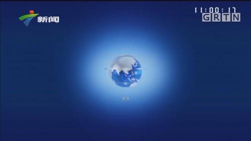 [HD][2019-11-04]正点播报:上海 厉兵秣马保驾护航 第二届进博会誓师主题活动举行